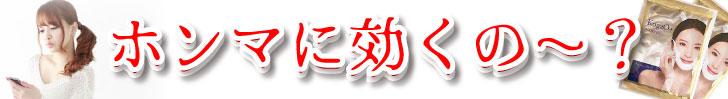 小顔プラス(KogaO+) 効果 本当 口コミ 効く