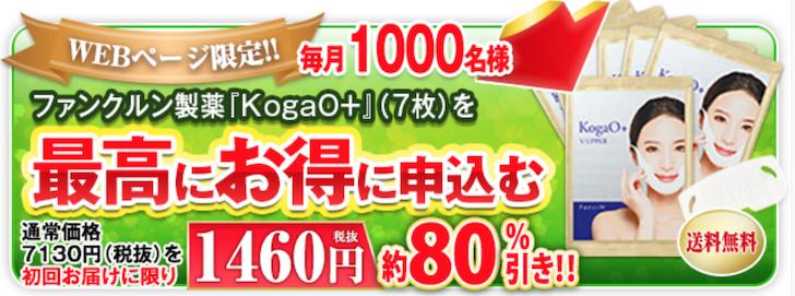 小顔プラス(KogaO+) 最安 公式ページ 購入 口コミ 効果