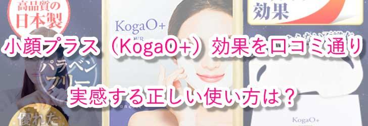 小顔プラス(KogaO+) 効果 正しい 使い方 口コミ